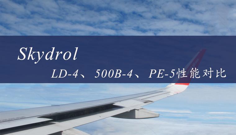 SkydrolLD-4、PE-5性能对比.jpg