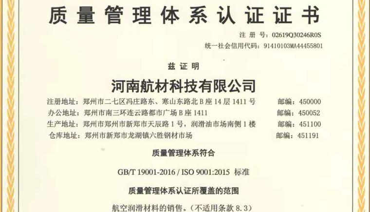 航材科技获取了国军标认证.png