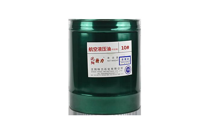 特力10号航空液压油(天空).png