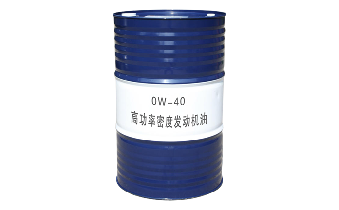0W-40高功率密度发动机油.png