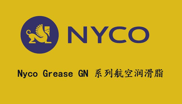 Grease GN系列航空润滑脂.jpg