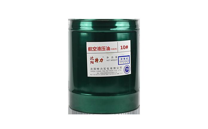 特力10号航空液压油(地面).png