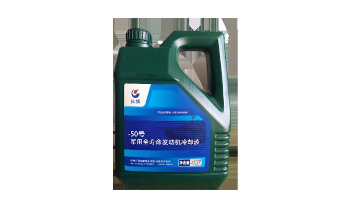 长城-50号全寿命发动机冷却液.png