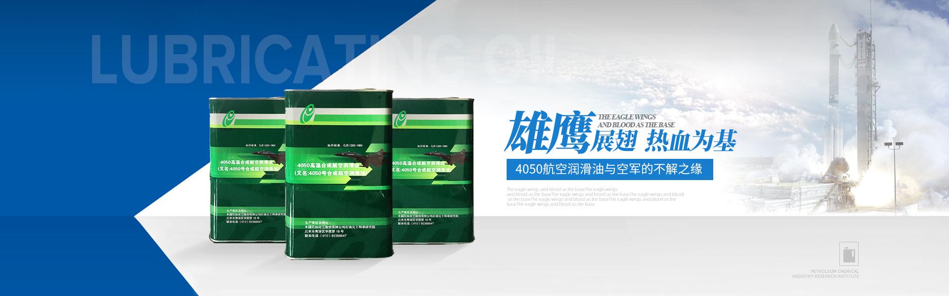 河南航材科技-4050航空润滑油